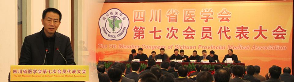 会员代表大会