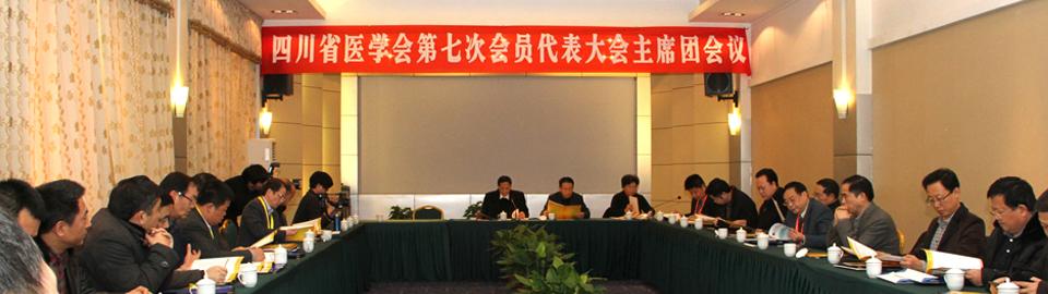会员代表大会2