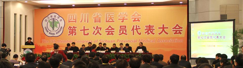 会员代表大会3