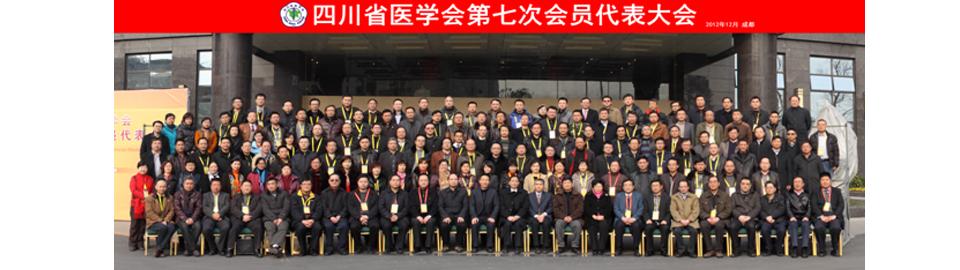 会员代表大会5